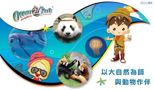 可以深入其中,采访园中的大熊猫,小熊猫及其他小动物,想信不少小朋友