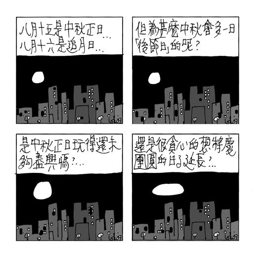 {#ComicPostMidAutumnFest2009Web520.jpg}