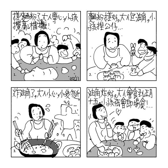 {#Comic油角2011Web580.jpg}