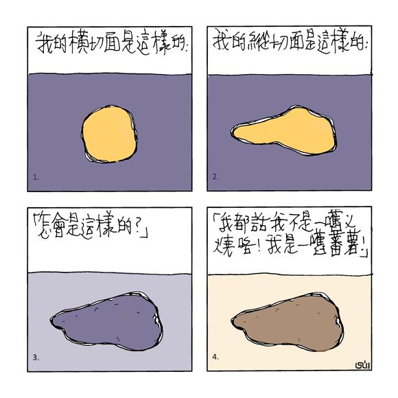 {#Comic我是一舊番薯Web580.jpg}