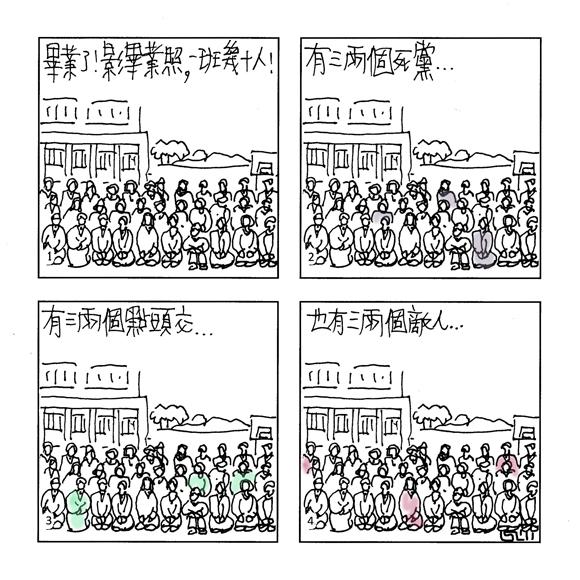 {#ComicGraduation45ClassmatesWeb580.jpg}