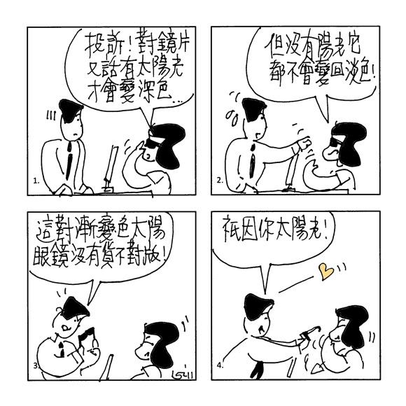 {#ComicSunnySummeWeb580.jpg}