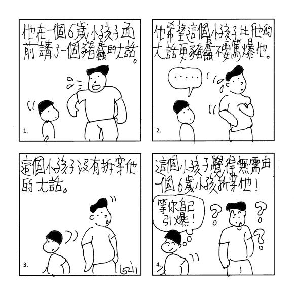 {#Comic新皇帝的新衣Web580.jpg}