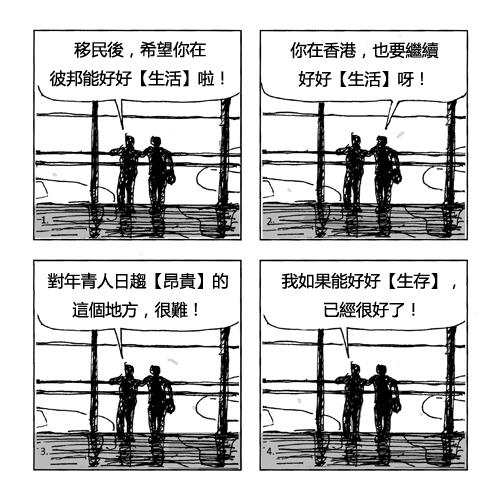 {#Comic-生存不是生活Web500.jpg}